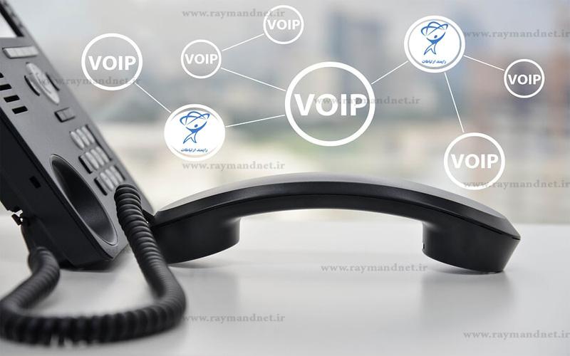 مزایا VoIP | ویپ و معایب VoIP | ویپ