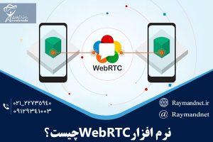 نرم افزار webRTC چیست ؟