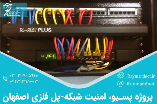 پروژه پسیو ،امنیت شبکه -پل فلزی اصفهان