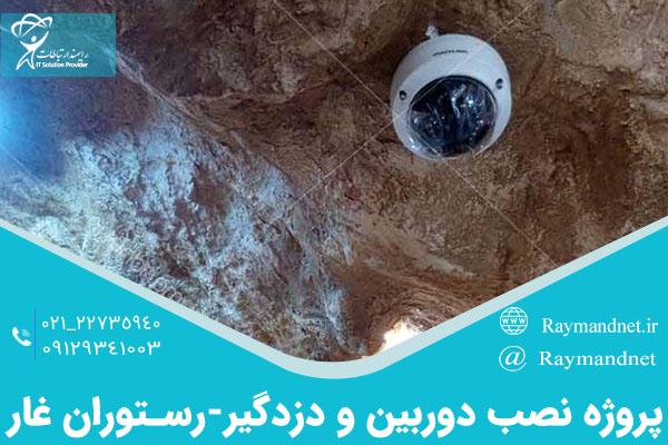 پروژه نصب دوربین و دزدگیر رستوران غار