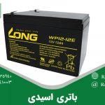 باتری اسیدی چیست؟