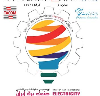 International Exhibition of Electrical Industry