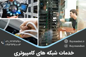 خدمات شبکه های کامپیوتری