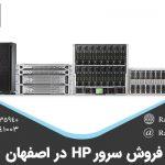فروش سرور HP در اصفهان