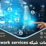 خدمات شبکه Network services