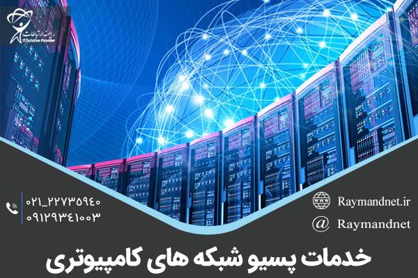 خدمات پسیو شبکه های کامپیوتری