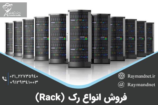 فروش انواع رک (Rack)
