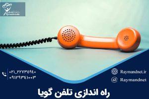 راه اندازی تلفن گویا