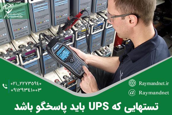 تستهایی که UPS باید پاسخگو باشد