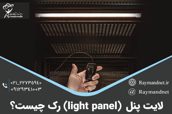 لایت پنل (light panel) رک چیست؟