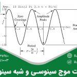 تفاوت موج سینوسی و شبه سینوسی چیست ؟