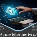 بازیابی رمز عبور ویندوز سرور 2008