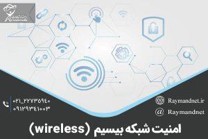 امنیت شبکه بی سیم