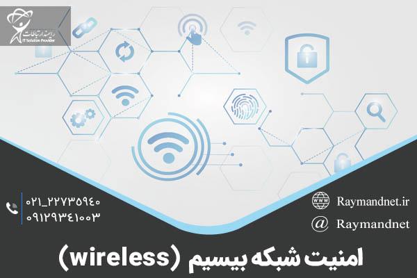 امنیت شبکه بیسیم (wireless)
