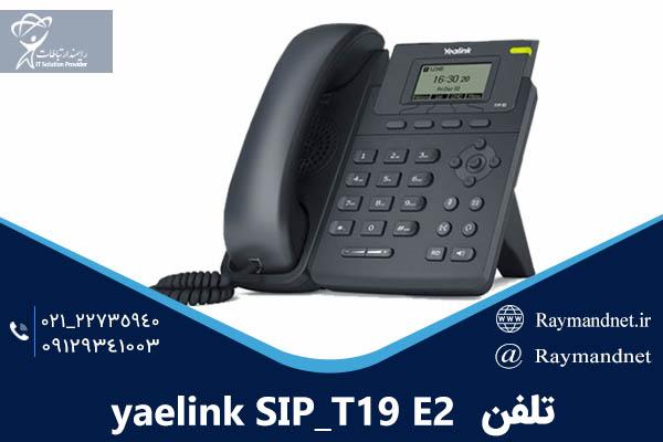 تلفن yaelink SIP_T19 E2