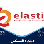 درباره الستیکس – Elastix