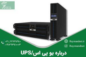 درباره یو پی اس | UPS