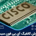 آموزش کانفیگ آی پی فون سیسکو 7900