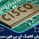 آموزش کانفیگ آی پی فون سیسکو Cisco 7900