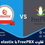 تفاوت الستیکس با FreePBX (قسمت اول)