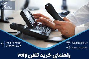 راهنمای خرید تلفن voip