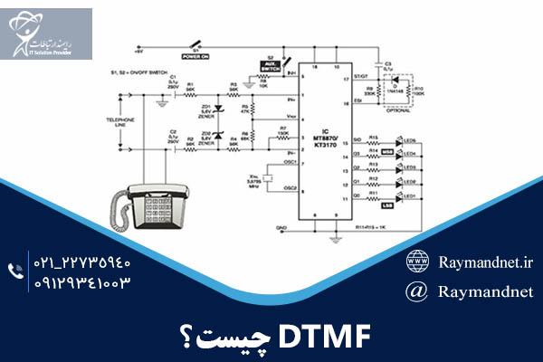 DTMF چیست ؟