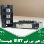 ترانزیستور آی جی بی تی IGBTچیست؟