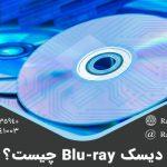 دیسک بلوری Blu-ray چیست؟