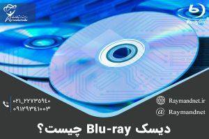دیسک Blu-ray چیست ؟