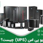 یو پی اس | ( UPS ) چیست؟