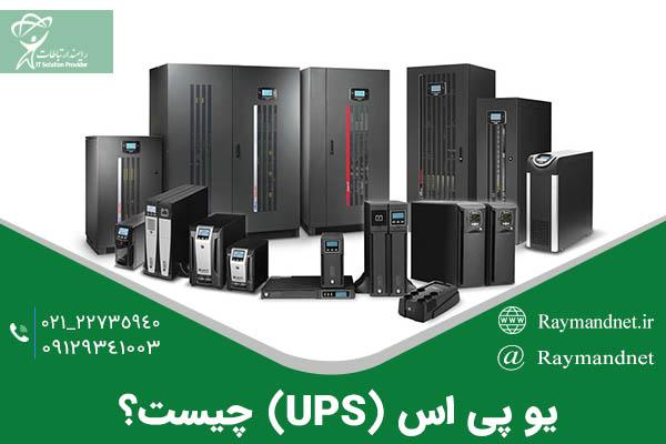 یو پی اس (UPS) چیست ؟