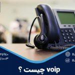 ویپ | VoIP چیست؟