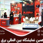 نوزدهمین نمایشگاه بین المللی برق ایران