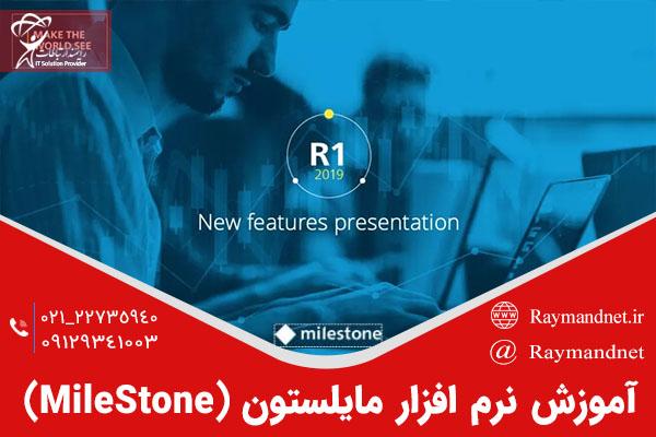 آموزش نرم افزار مایلستون | MileStone