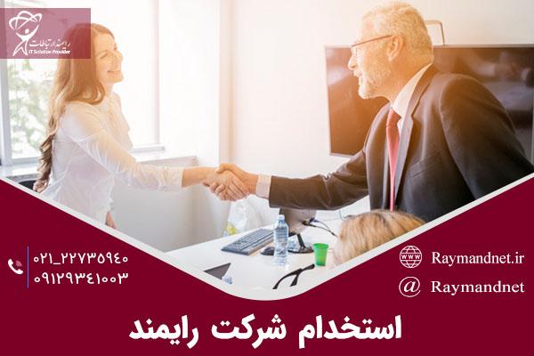 استخدام شرکت رایمند ارتباطات