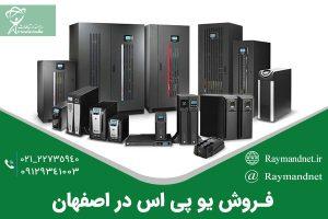 فروش یو پی اس در اصفهان