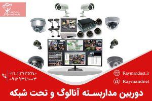 تفاوت دوربین های مداربسته آنالوگ و دوربین های تحت شبکه ip