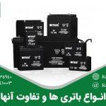 انواع باتریها و تفاوت آنها