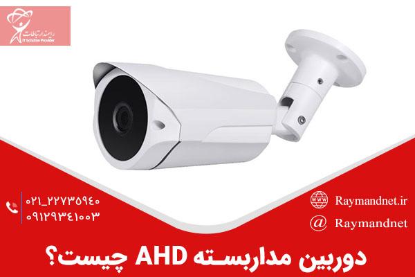 مقاله دوربین مداربسته AHD چیست؟