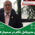 پیام مدیرعامل محترم شرکت تکام در سمینار یو پی اس اصفهان