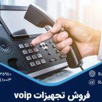 فروش تجهیزات VoIP