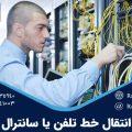 انتقال خط تلفن یا سانترال روی اینترنت