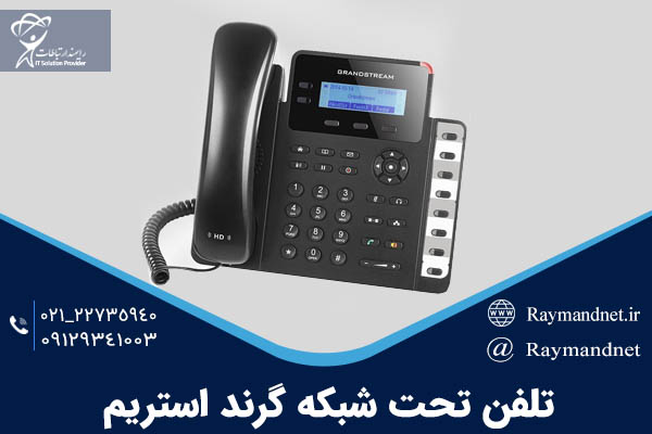 تلفن تحت شبکه گرند استریم GXP1628