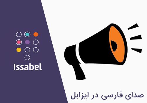 صدای فارسی در ایزابل