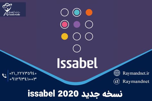 نسخه جدید ایزابل 2020