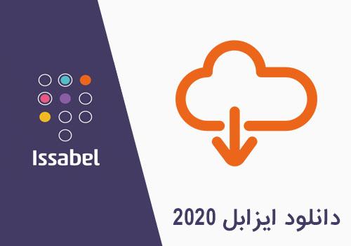 دانلود ایزابل 2020