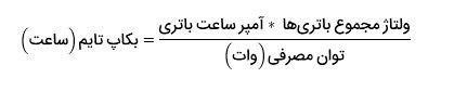 فرمول محاسبه توان یو پی اس