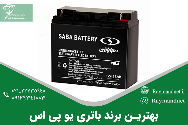 بهترین برند باتری یو پی اس