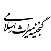 لوگو موزه مشیر