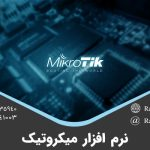نرمافزار لینک وایرلس میکروتیک